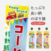 のぼり コーヒー移動販売・キッチンカー・フードトラック のぼり旗