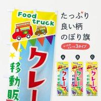 のぼり クレープ移動販売・キッチンカー・フードトラック のぼり旗