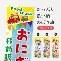 のぼり おにぎり移動販売・キッチンカー・フードトラック のぼり旗