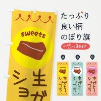 のぼり 生ガトーショコラ・洋菓子 のぼり旗