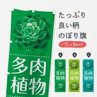 のぼり 花・多肉植物 のぼり旗