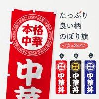 のぼり 中華丼・ちゅうかどん・八宝菜 のぼり旗