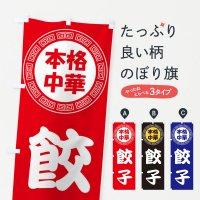 のぼり 餃子・ギョウザ・中華料理 のぼり旗
