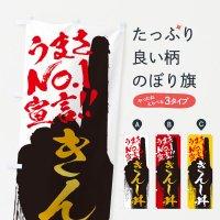 のぼり きんし丼・うまさNo1宣言 のぼり旗