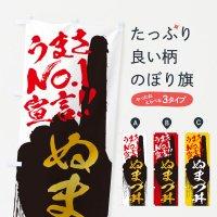 のぼり ぬまづ丼・うまさNo1宣言 のぼり旗