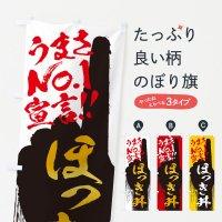 のぼり ほっき丼・うまさNo1宣言 のぼり旗