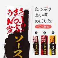 のぼり ソースカツ丼・うまさNo1宣言 のぼり旗