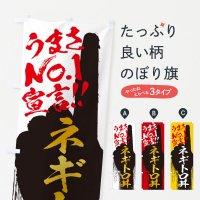 のぼり ネギトロ丼・うまさNo1宣言 のぼり旗