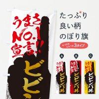 のぼり ビビンバ丼・うまさNo1宣言 のぼり旗