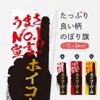のぼり ホイコーロー丼・うまさNo1宣言 のぼり旗
