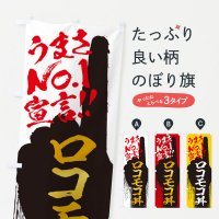 のぼり ロコモコ丼・うまさNo1宣言 のぼり旗