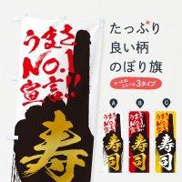 のぼり 寿司・うまさNo1宣言 のぼり旗
