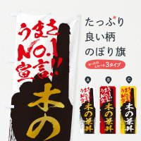 のぼり 木の葉丼・うまさNo1宣言 のぼり旗