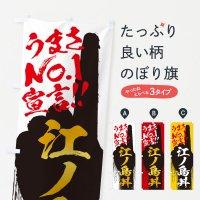 のぼり 江ノ島丼・うまさNo1宣言 のぼり旗