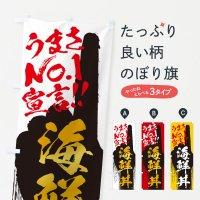 のぼり 海鮮丼・うまさNo1宣言 のぼり旗