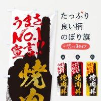のぼり 焼肉丼・うまさNo1宣言 のぼり旗