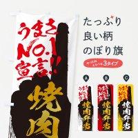 のぼり 焼肉弁当・うまさNo1宣言 のぼり旗