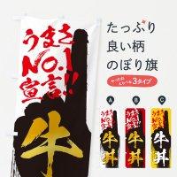 のぼり 牛丼・うまさNo1宣言 のぼり旗