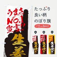 のぼり 生姜焼き・うまさNo1宣言 のぼり旗