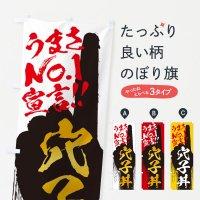 のぼり 穴子丼・うまさNo1宣言 のぼり旗