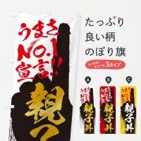 のぼり 親子丼・うまさNo1宣言 のぼり旗