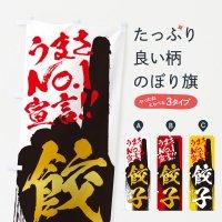 のぼり 餃子・うまさNo1宣言 のぼり旗