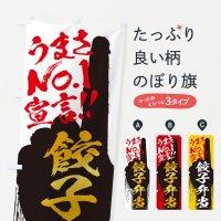 のぼり 餃子弁当・うまさNo1宣言 のぼり旗
