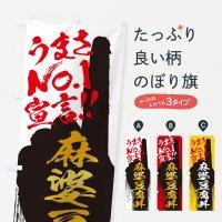のぼり 麻婆豆腐丼・うまさNo1宣言 のぼり旗