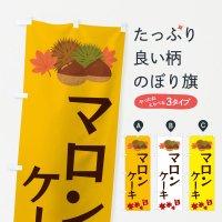 のぼり マロンケーキ・くり・クリ のぼり旗
