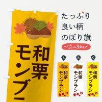 のぼり 和栗モンブラン・くり・クリ のぼり旗