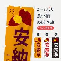 のぼり 安納芋・焼き芋・さつま芋 のぼり旗