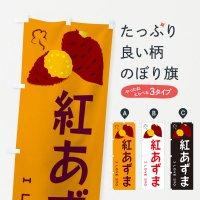 のぼり 紅あずま・焼き芋・さつま芋 のぼり旗