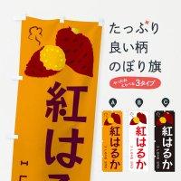 のぼり 紅はるか・焼き芋・さつま芋 のぼり旗