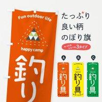 のぼり 釣り具・アウトドア・キャンプ のぼり旗