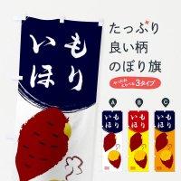 のぼり いもほり・芋掘り のぼり旗