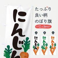 のぼり にんじん・人参・野菜 のぼり旗