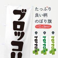 のぼり ブロッコリー・花野菜・冬野菜 のぼり旗
