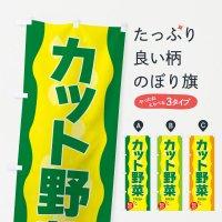 のぼり カット野菜 のぼり旗