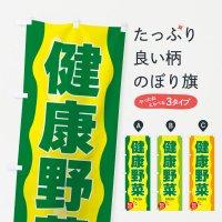 のぼり 健康野菜 のぼり旗