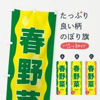 のぼり 春野菜 のぼり旗