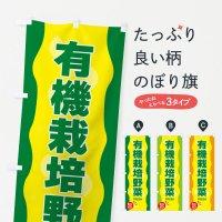 のぼり 有機栽培野菜 のぼり旗
