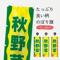 のぼり 秋野菜 のぼり旗