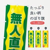 のぼり 無人直売・野菜 のぼり旗
