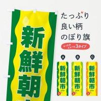 のぼり 新鮮朝市・野菜 のぼり旗