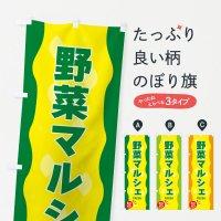 のぼり 野菜マルシェ のぼり旗