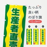 のぼり 生産者直売所・野菜 のぼり旗