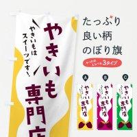 のぼり 焼き芋専門店 のぼり旗