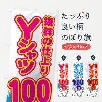 のぼり Yシャツ100円 のぼり旗