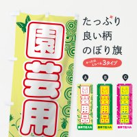 【名入無料】のぼり 園芸用品 のぼり旗