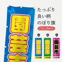 【名入無料】のぼり 園芸市 のぼり旗